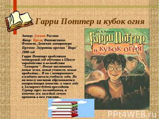 Гарри Поттер и кубок огня Автор: Джоан Роулинг Жанр: Проза, Фантастика. Фэнтези,
