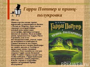 Гарри Поттер и принц-полукровка 2005 годМинистерство магии терпит поражение за п