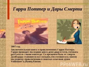 Гарри Поттер и Дары Смерти  2007 годЗаключительная книга о приключениях Гарри П