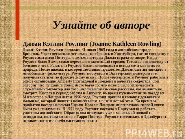 Узнайте об авторе Джоан Кэтлин Роулинг (Joanne Kathleen Rowling) Джоан Кэтлин Роулинг родилась 31 июля 1965 года в английском городе Бристоль. Через несколько лет семья перебралась в Уинтерберн, где по соседству с Роулингами жили Поттеры, с детьми к…