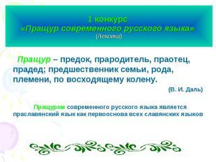 1 конкурс «Пращур современного русского языка» (Лексика) Пращур – предок, прарод
