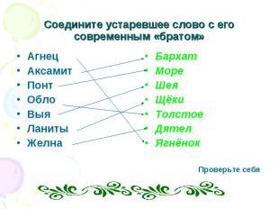 Соедините устаревшее слово с его современным «братом» Агнец Аксамит Понт Обло Вы