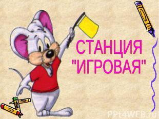 """СТАНЦИЯ""""ИГРОВАЯ"""""""