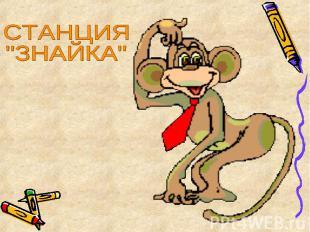 "СТАНЦИЯ ""ЗНАЙКА"""
