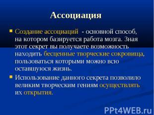 Ассоциация Создание ассоциаций - основной способ, на котором базируется работа м