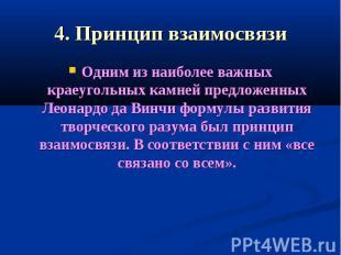 4. Принцип взаимосвязи Одним из наиболее важных краеугольных камней предложенных