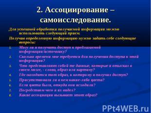 2. Ассоциирование – самоисследование. Для успешной обработки получаемой информац