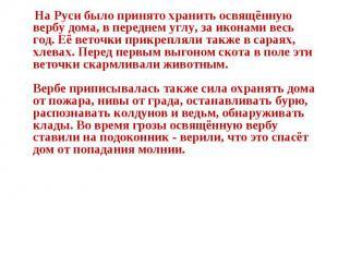 На Руси было принято хранить освящённую вербу дома, в переднем углу, за иконами