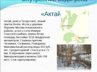 Внутренние воды река «Актай» Актай, река в Татарстане, левый приток Волги. Исток