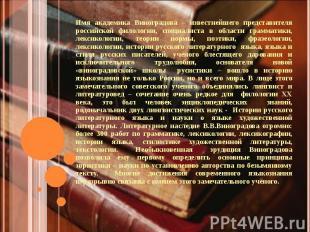 Имя академика Виноградова – известнейшего представителя российской филологии, сп