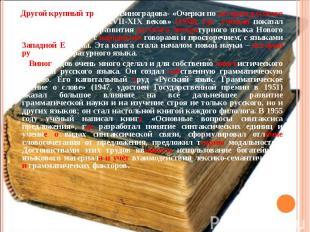 Другой крупный труд В.В.Виноградова- «Очерки по истории русского литературного я