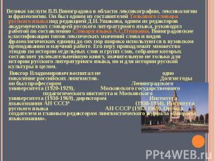 Велики заслуги В.В.Виноградова в области лексикографии, лексикологии и фразеолог