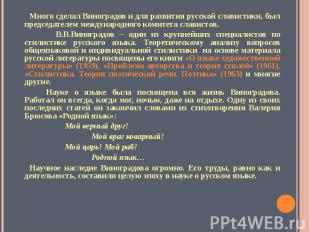 Много сделал Виноградов и для развития русской славистики, был председателем меж