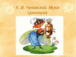 К. И. Чуковский. Муха-Цокотуха