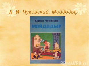 К. И. Чуковский. Мойдодыр