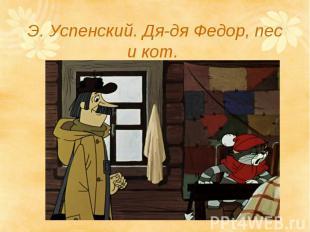 Э. Успенский. Дядя Федор, пес и кот.
