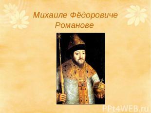 Михаиле Фёдоровиче Романове
