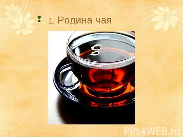 1. Родина чая