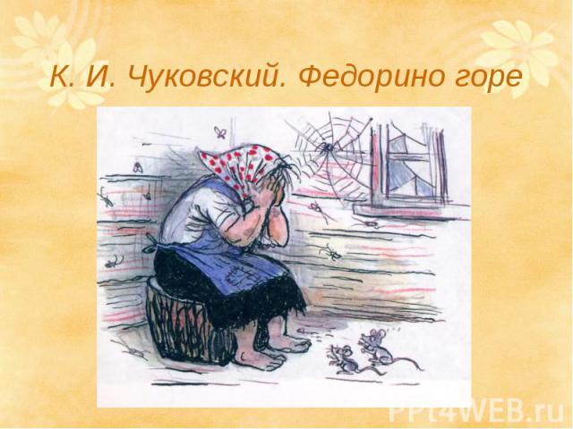 К. И. Чуковский. Федорино горе