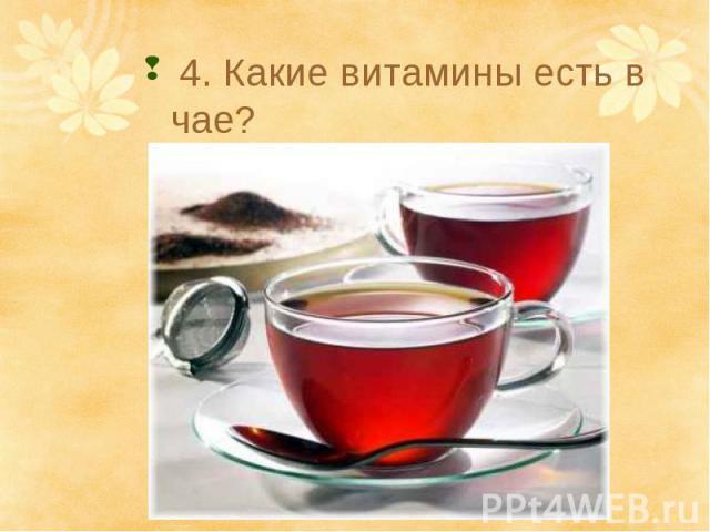 4. Какие витамины есть в чае?