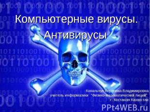 Компьютерные вирусы.Антивирусы Ковальчук Вероника Владимировнаучитель информатик