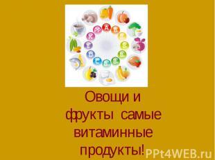 Овощи и фрукты самые витаминные продукты!