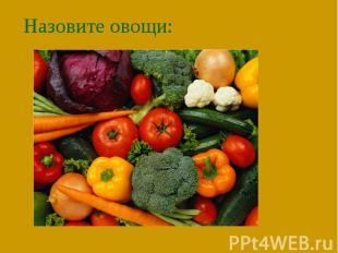 Назовите овощи: