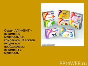 Серия АЛФАВИТ – витаминно-минеральные комплексы. В состав входят все необходимые