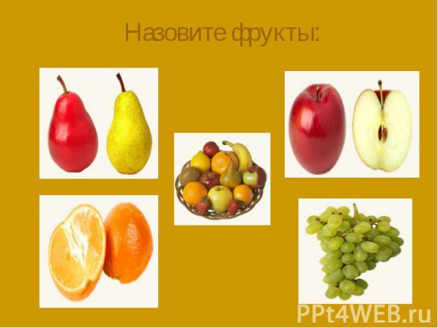 Назовите фрукты: