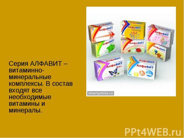 Серия АЛФАВИТ – витаминно-минеральные комплексы. В состав входят все необходимые витамины и минералы.