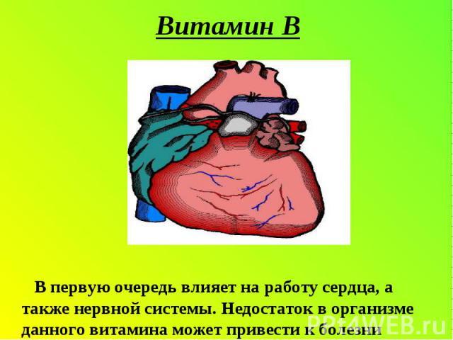 Витамин В В первую очередь влияет на работу сердца, а также нервной системы. Недостаток в организме данного витамина может привести к болезни «Бери-бери»!
