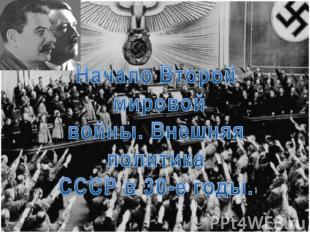 Начало Второй мировойвойны. Внешняя политикаСССР в 30-е годы.