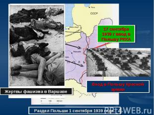 17 сентября 1939 г ввод в Польшу РККАВход в Польшу Красной армииЖертвы фашизма в