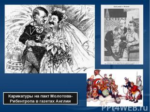 Карикатуры на пакт Молотова- Рибентропа в газетах Англии