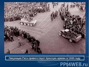 Ликующая Рига приветствует Красную армию в 1940 году.