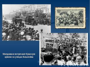 Молдаване встречают Красную армию на улицах Кишинёва