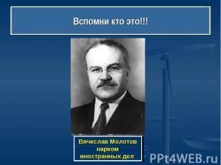 Вспомни кто это!!! Вячеслав Молотов нарком иностранных дел