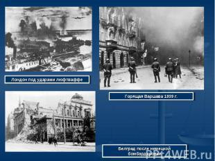 Лондон под ударами люфтваффеГорящая Варшава 1939 г.Белград после немецкой бомбар