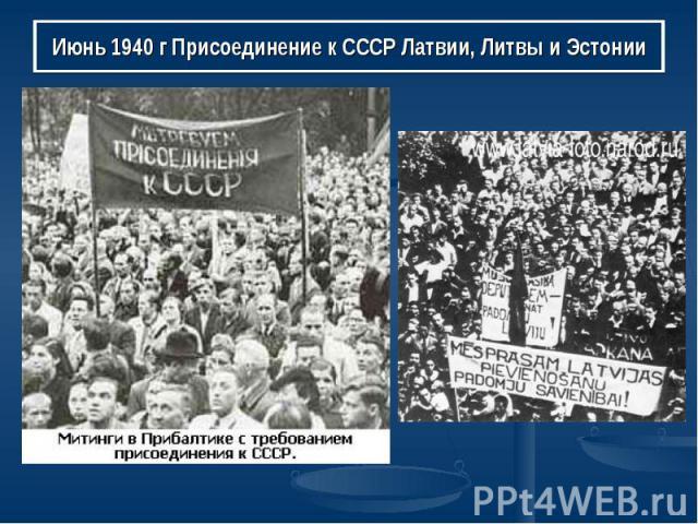 Июнь 1940 г Присоединение к СССР Латвии, Литвы и Эстонии