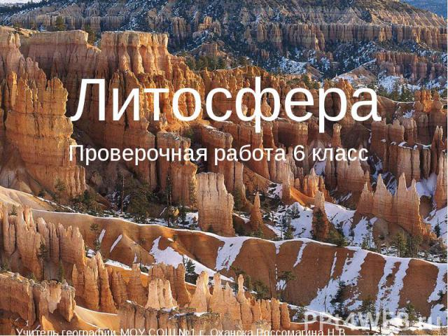 Литосфера Проверочная работа 6 класс Учитель географии МОУ СОШ №1 г. Оханска Россомагина Н.В.