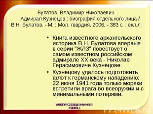 Булатов, Владимир Николаевич. Адмирал Кузнецов : биография отдельного лица / В.Н