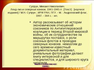 Супрун, Михаил Николаевич. Ленд-лиз и северные конвои, 1941-1945 гг. [Текст] : [