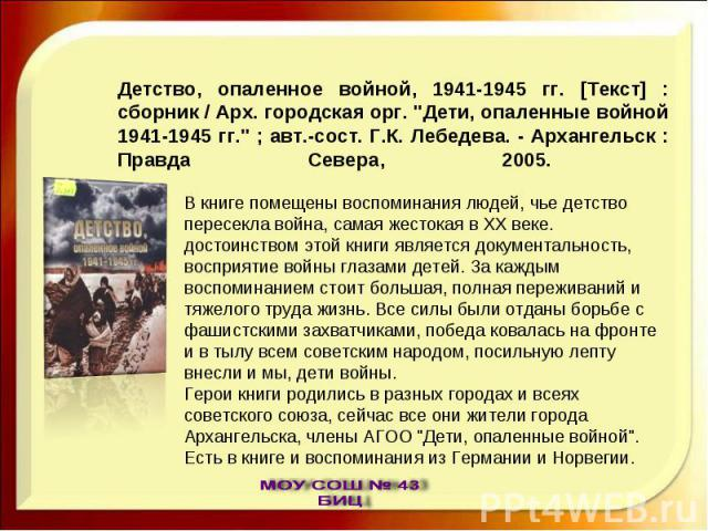 Детство, опаленное войной, 1941-1945 гг. [Текст] : сборник / Арх. городская орг.