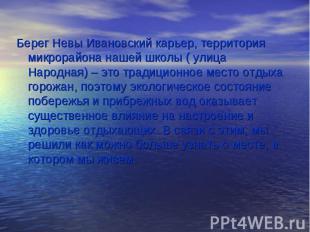 Берег Невы Ивановский карьер, территория микрорайона нашей школы ( улица Народна