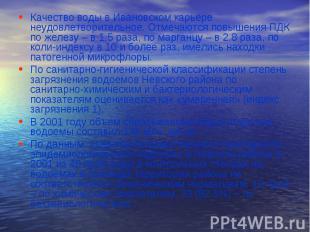 Качество воды в Ивановском карьере неудовлетворительное. Отмечаются повышения ПД