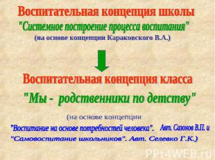 """Воспитательная концепция школы""""Системное построение процесса воспитания""""(на осно"""