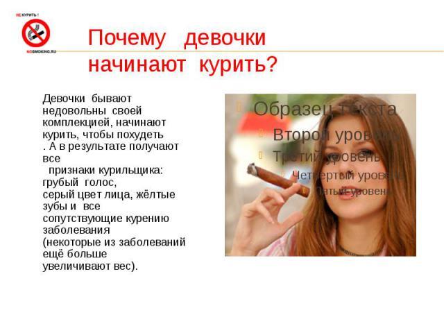 Правда Ли Если Начать Курить То Похудеешь. От курения худеют или толстеют?