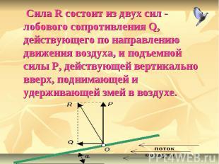 Сила R состоит из двух сил - лобового сопротивления Q, действующего по направлен