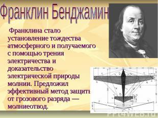 Франклин Бенджамин Франклина стало установление тождества атмосферного и получае
