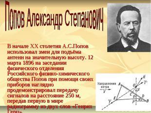 Попов Александр Степанович В начале XX столетия А.С.Попов использовал змеи для п